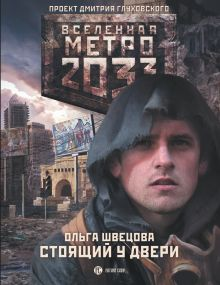 Швецова О.С. - Метро 2033: Стоящий у двери обложка книги