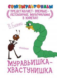 Шестопалов В.С. - Муравьишка-хвастунишка обложка книги