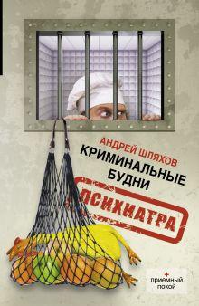 Криминальные будни психиатра обложка книги