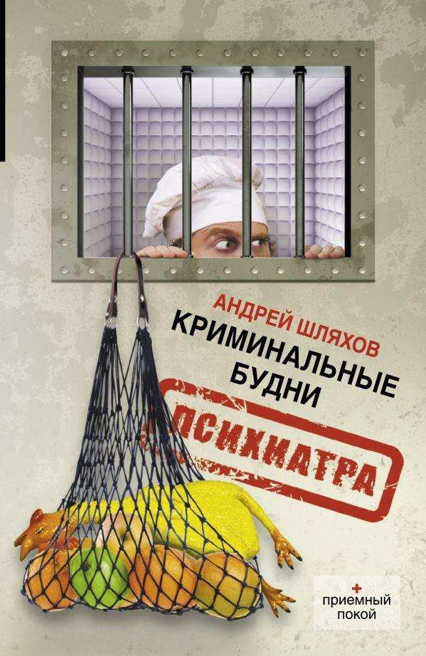 Криминальные будни психиатра Шляхов А.Л.