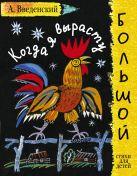 Введенский А.И. - Когда я вырасту большой' обложка книги