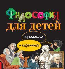 . - Философия для детей в рассказах и картинках обложка книги