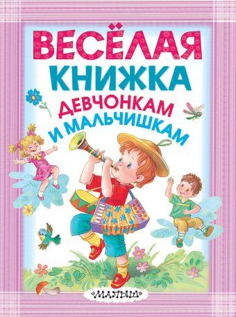 Весёлая книжка девчонкам и мальчишкам .