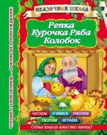 Горбунова И.В. - Репка. Курочка Ряба, Колобок. 2+ обложка книги