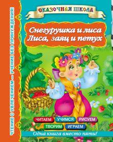 Горбунова И.В. - Снегурушка и лиса. Лиса, заяц и петух. 5+ обложка книги