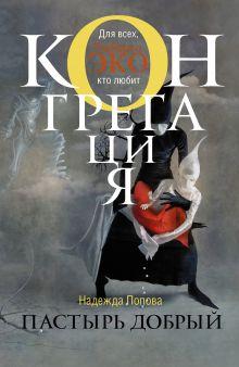 Попова Н. - Пастырь добрый обложка книги