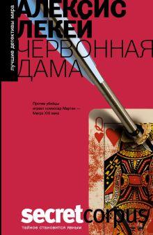 Червонная дама обложка книги