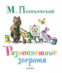Разноцветные зверята обложка книги