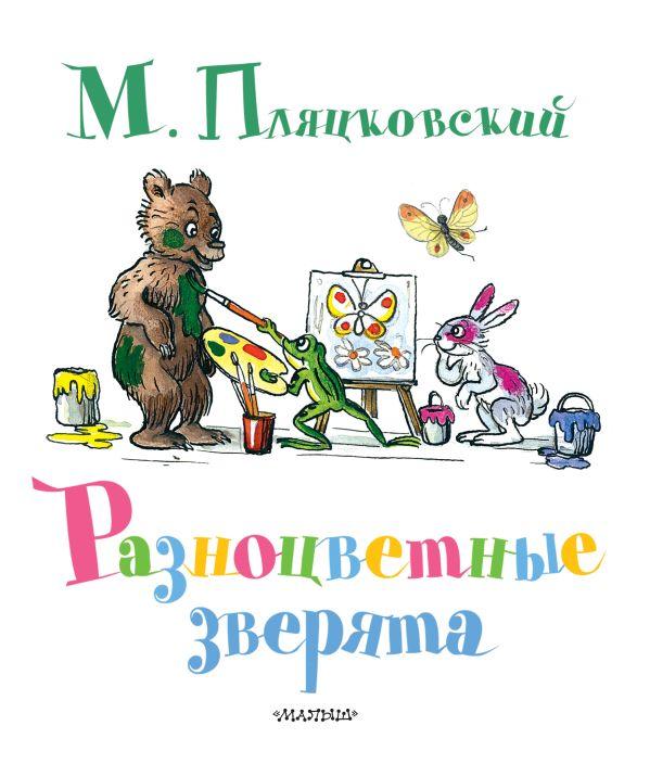 Разноцветные зверята Сутеев В.Г.