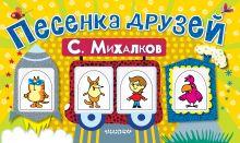 Михалков С.В. - Песенка друзей (поезд с пальчиковыми марионетками) обложка книги