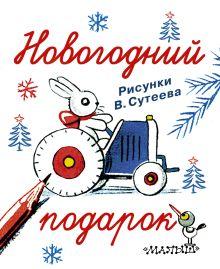 Сутеев В.Г.,Михалков С.В.,Мурадян С.С. - Новогодний подарок обложка книги