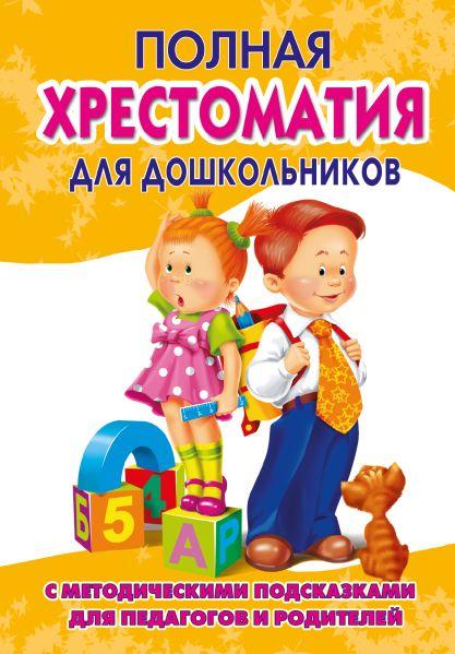 Полная хрестоматия для дошкольников с методическими подсказками для педагогов и родителей. В 2 кн. Книга 2.
