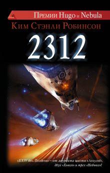Робинсон К.С. - 2312 обложка книги