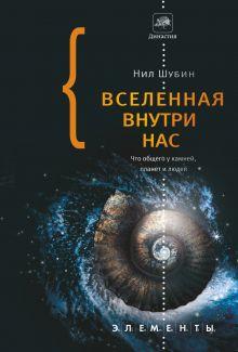 Шубин Н. - Вселенная внутри нас: что общего у камней, планет и людей обложка книги