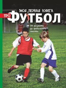 . - Моя первая книга про футбол обложка книги