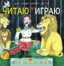 Михалков С.В. - Читаю и играю. Цирк обложка книги