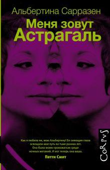Сарразен А. - Меня зовут Астрагаль обложка книги