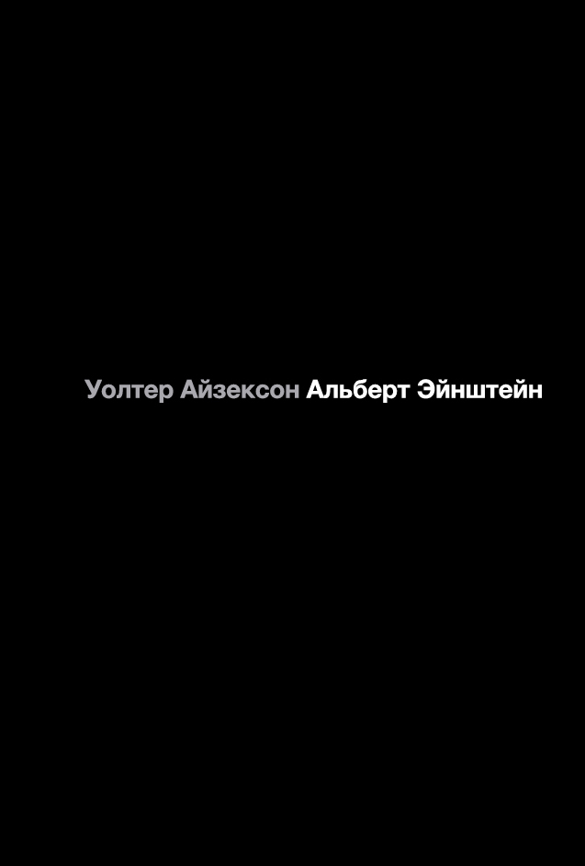 Альберт Эйнштейн. Его жизнь и его Вселенная ( Айзексон У.  )