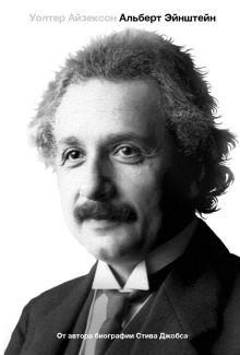Альберт Эйнштейн. Его жизнь и его Вселенная обложка книги