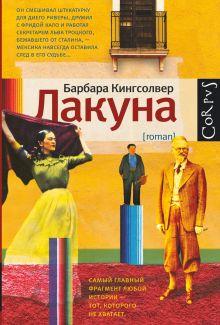 Кингсолвер Б. - Лакуна обложка книги