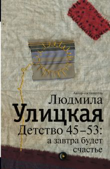Улицкая Л.Е. - Детство 45-53: а завтра будет счастье обложка книги