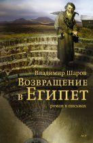 Шаров В - Возвращение в Египет' обложка книги
