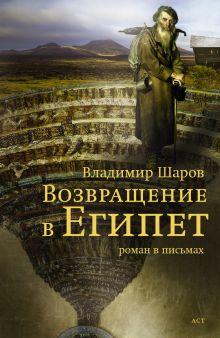 Шаров В - Возвращение в Египет обложка книги