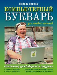 Левина Л.Т. - Компьютерный букварь для ржавых чайников обложка книги
