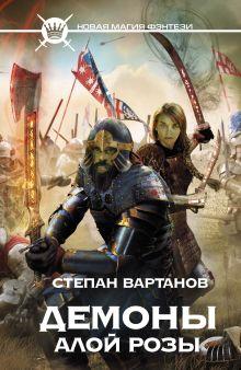 Вартанов С.С. - Демоны Алой розы обложка книги
