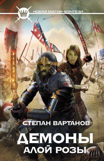 Демоны Алой розы Вартанов С.С.