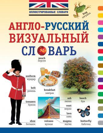Англо-русский визуальный словарь .