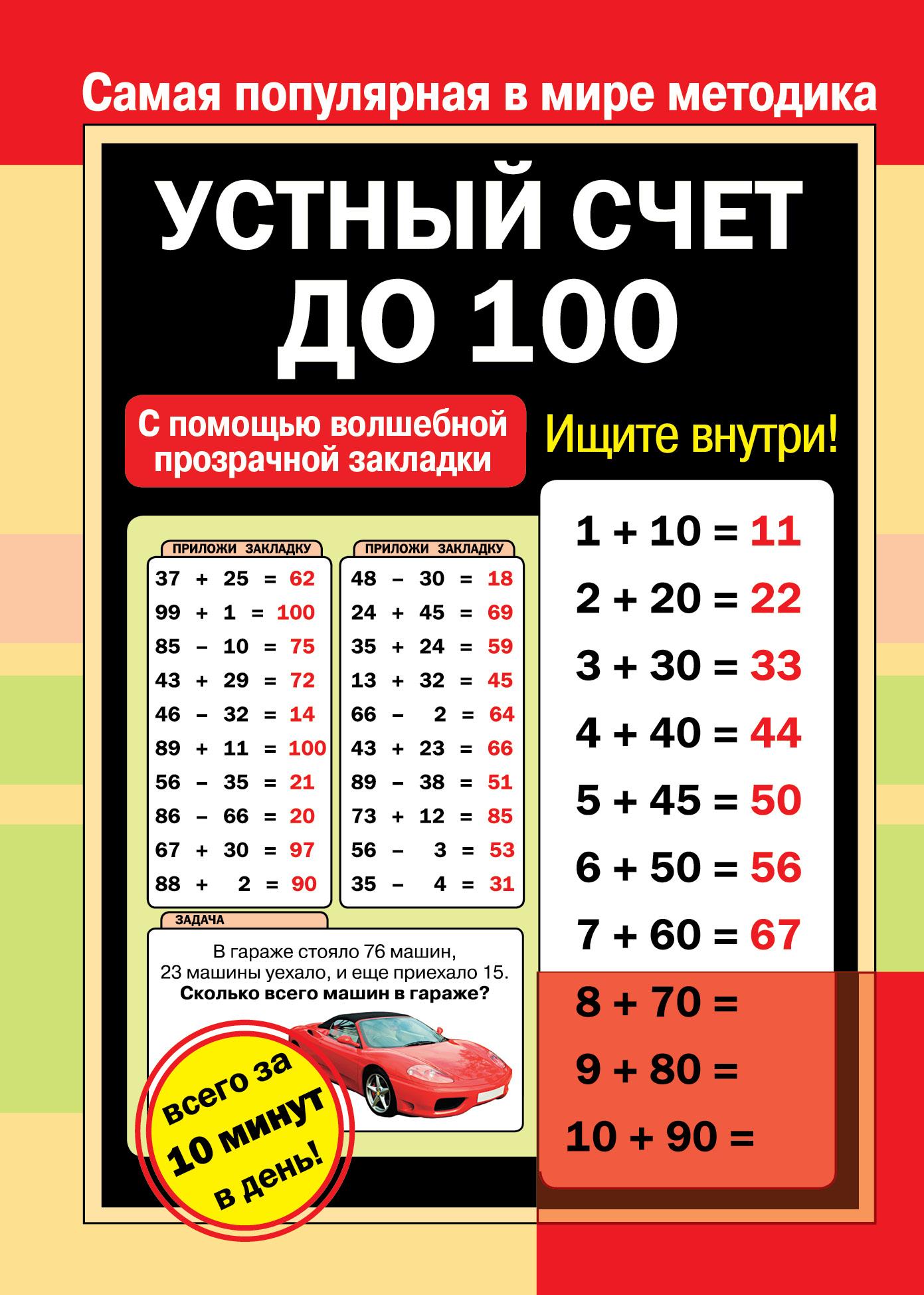 Устный счет до 100 от book24.ru