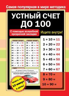 . - Устный счет до 100 обложка книги