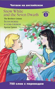 Гримм - Белоснежка и семь гномов=Snow White and the Seven Dwarfs обложка книги