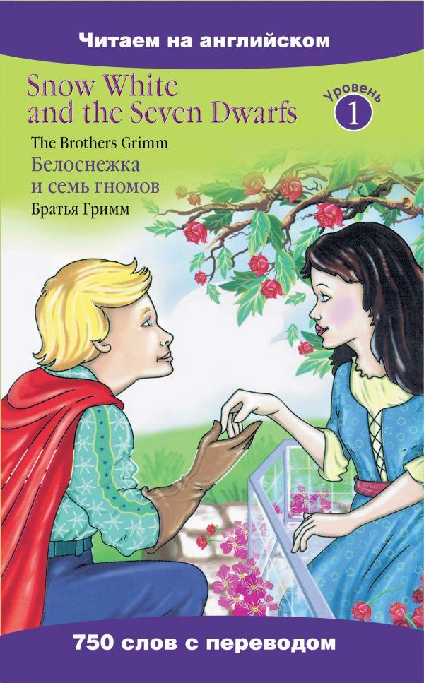 Белоснежка и семь гномов=Snow White and the Seven Dwarfs Гримм