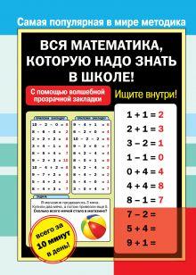 . - Вся математика, которую надо знать к школе! обложка книги