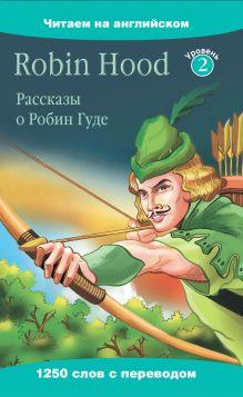 Гримм - Рассказы о Робин Гуде=Robin Hood обложка книги
