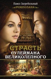 Загребельный П. - Роксолана. Страсть Сулеймана Великолепного обложка книги