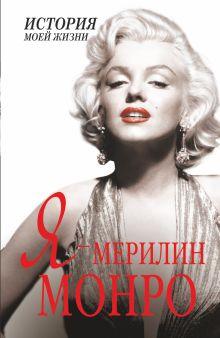 Монро М. - Я - Мэрилин Монро обложка книги