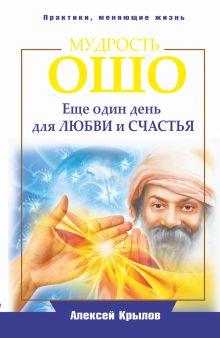 Крылов, А. - Мудрость Ошо. Еще один день для любви и счастья обложка книги