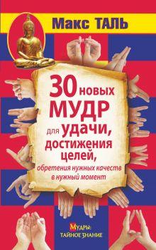 Таль Макс - 30 новых мудр для удачи, достижения целей, обретения нужных качеств в нужный момент обложка книги