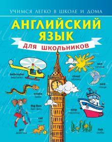 Матвеев С.А. - Английский язык для школьников обложка книги