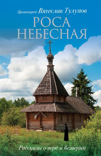 Роса небесная Тулупов В.