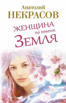 Некрасов А.А. - Женщина по имени Земля обложка книги