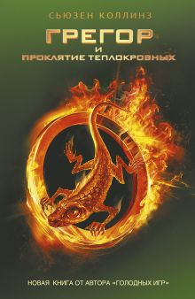 Коллинз С. - Грегор и проклятие теплокровных обложка книги