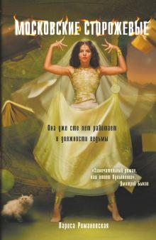 Романовская Л.А. - Московские Сторожевые обложка книги