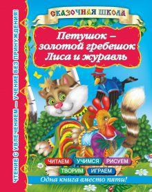 . - Петушок - золотой гребешок. Лиса и журавль обложка книги