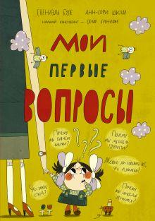 Гвенаэль Буле, Анн-Софи Шилар - Мои первые вопросы обложка книги