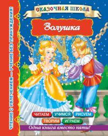 Дмитриева В.Г. - Золушка обложка книги