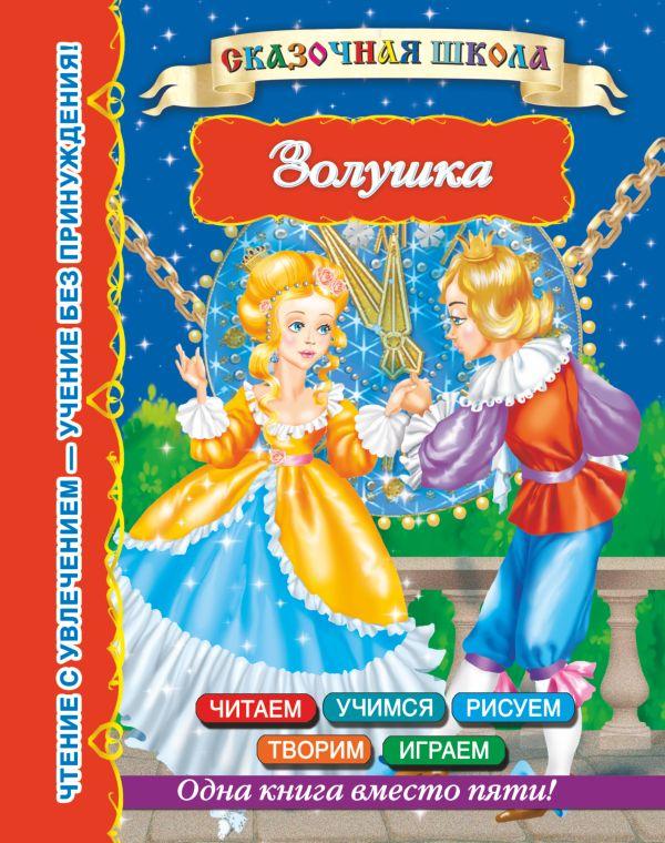 Золушка Дмитриева В.Г.